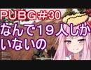 【PUBG】なんで19人しかいないの・えびドン勝#30【VOICEROID実況】