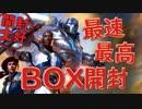 【開封大好き】ドミナリアBOXを最速&最高開封【MTG】