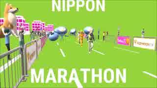 Nippon Marathonをやる