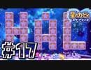 【星のカービィスターアライズ】カービィを苦しめながら実況!【実況】part17