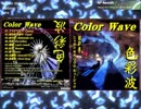 "[EDM. VOCALOID] NP4  ""Color Wave"" [Album Digest] Medley of 9 songs ..."