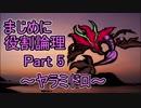 【USUM】まじめに役割論理~ヤラミドロ~【Part5】