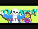 【MMD】Don't Worry【Undertale】