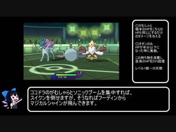 【ポケモンUSM】「合計レベル6」でポケモンバトルに勝つ方法