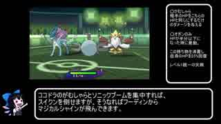【ポケモンUSM】「合計レベル6」でポケモ