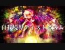 【結月ゆかり】 自我境界ディストピズム 【オリジナル】
