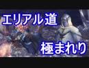 【MHW】滑空の装衣を戦略的に使う狩猟法を