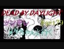 【Dead By Daylight】ツンデレメグちゃん