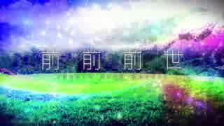 前前前世 (Synth Rock Cover) / 初音ミク - Omoi