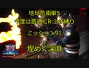 【地球防衛軍5】今度は普通にR:INF縛りM091 煌めく深淵