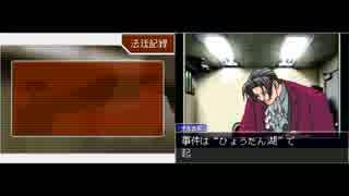 バグ転裁判 第4話(前編)