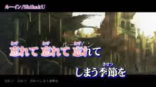 【ニコカラ】ルーイン【off vocal】