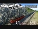 Transport Fever 前面展望 Class1042