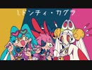 【超ボーマス39】ミミミ #1【XFD】