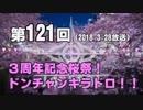 【GODfoerst】第121回「3周年記念桜祭!ドンチャンキラドロ!!」