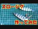 039 【釣り】 @10円の中古オモリで メタルジグ 【作ってみた】