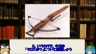 ゆっくりで見る歴史を変えた武器・兵器【クロスボウ】