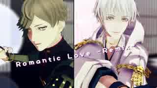 【MMD刀剣乱舞】Romantic Love【鶴丸・鶯丸】