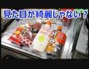 【マヨネーズ等】埼玉式きれいな調味料保存保管法 【徳・便・e】