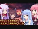 【MH:W】ゆかきり&琴葉姉妹の新大陸古龍調査隊 Part14【VOICEROID実況】