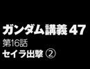 ガンダム講義 第46回・第16話『セイラ出撃 』解説②