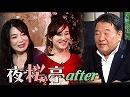 【夜桜亭日記 #71 after】水島総が視聴者の質問に答えます![桜H30/4/22]
