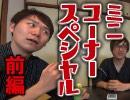 娯楽創造実験ラボラトリ #009「ミニコーナースペシャル前編」