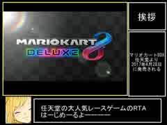【RTA】マリオカート8DX 48コース 1:59:11