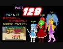 終わりなきサルゲッチュに挑戦パート129【ゆっくり実況プレイ】