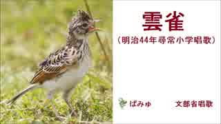【UTAU・ぱみゅ】雲雀(明治44年尋常小学唱歌)