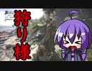 【MHW】ゆかりさんの狩り様 3本目!【結月ゆかり実況プレイ】