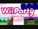 【4人実況】Wii party4人でハチャメチャ(後半戦)