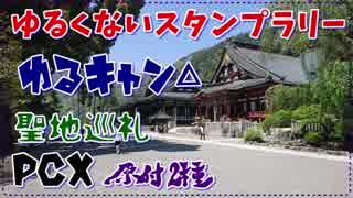 【PCX】原付2種 ゆるくないスタンプラリー ゆるキャン△ Part 1 - 720p