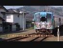 旅列車万華鏡 第2話 関西・中国地方の章 2日目