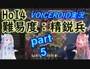 【HoI4】難易度精鋭兵 大日本帝国 part5【VOICEROID実況】
