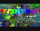 ジャンプ短縮51積み地雷鼠金モデラーが往くpart.13【Splatoon2】
