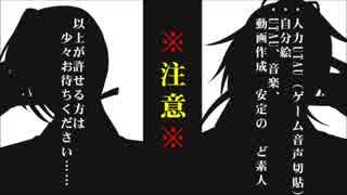 【人力刀剣】ジャバヲッキー・ジャバヲッカ【にゃーさんとこりゅくん】