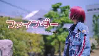 【仮面ライアー217】ファインダー【踊って