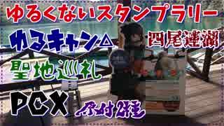 【PCX】原付2種 ゆるくないスタンプラリー ゆるキャン△ Part.2 - 720p