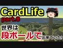 【CardLife】ザ・ゆっくり段ボール生活part.8