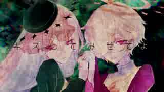 【カゼヒキ×ゲキヤク】グロテスクの美【オ