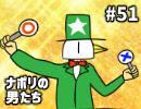 第72位: [会員専用]#51 目指せ! hacchiマスター!!