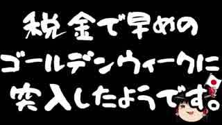 【ゆっくり保守】野党「仕事しません!」