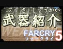 Ex-1【ファークライ5】全武器紹介(Far Cry 5 All Weapons)