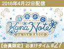 【会員限定動画|おまけタイム #27】 優木かな KANANOTE on the radio