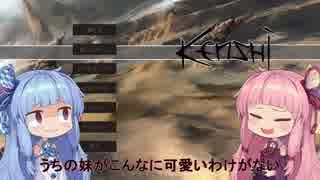 【Kenshi】早口姉妹のKenshi初見プレイpart56【VOICEROID】