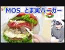 【トマト3段】モスバーガー とま実バーガー750円【バーガー探...