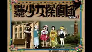 (o>o) 御神楽少女探偵団 実況プレイ P