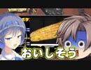 【Kenshi】世紀末ステーキハウス タカハシ Part7[CeVIO]