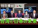 【日台特番】激変する東アジア秩序~台湾